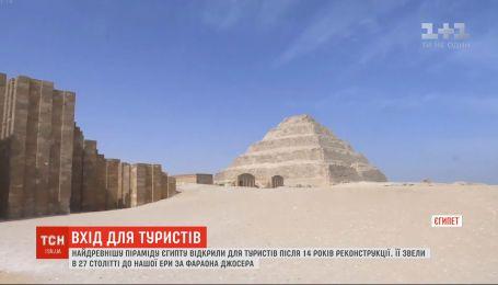 После 14 лет реконструкции открыли древнейшую пирамиду Египта