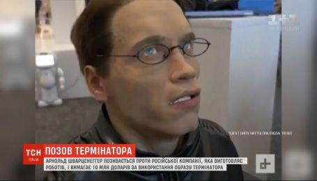 Робот Шварценеггер: акторпозивається на російську компанію, що виготовляє роботів-нянь