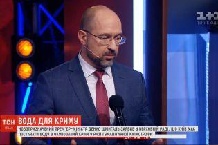 У разі гуманітарної загрози Київ постачатиме воду до окупованого Криму - Шмигаль