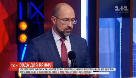 В случае гуманитарной угрозы Киев будет поставлять воду в оккупированный Крым - Шмыгаль