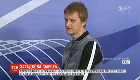 Загадочная смерть украинцев в Москве: тела двух шахматистов нашли с пакетами на головах