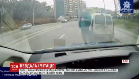 Водитель, которого остановили за грязные номера, решил сымитировать ДТП и бросился под машину патрульных