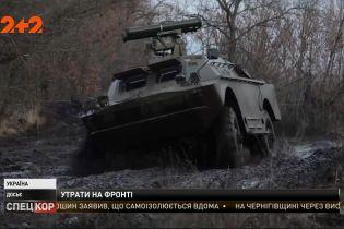 Втрати на фронті: поблизу Кримського на невстановленій вибухівці підірвалась українська БМП