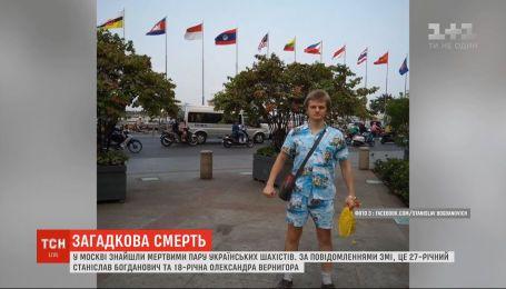В Москве продолжается судмедэкспертиза тел погибших шахматистов из Украины