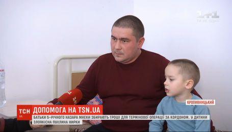 Батьки 5-річного Назара просять допомоги у боротьбі зі злоякісною пухлиною нирки