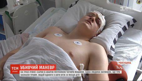 """На трассе """"Ровно - Сарны"""" произошло масштабное ДТП, есть погибшие и раненые"""