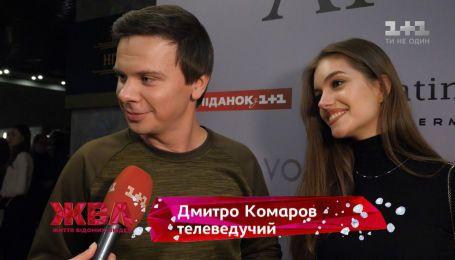 Король вечірок: романтичні спогади Дмитра Комарова та нерви Андрія Данилка