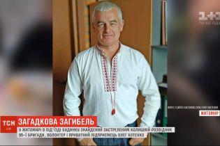 Экс-разведчика и известного волонтера Олега Котенко нашли застреленным в Житомире