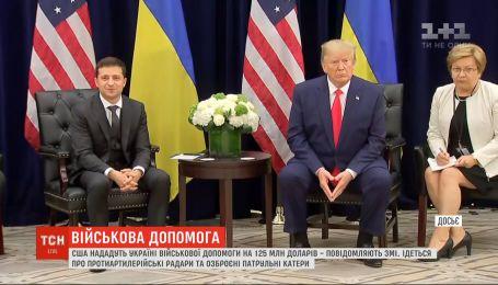 125 мільйонів доларів військової допомоги нададуть Україні США - CNN