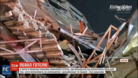 Оборудованный под карантинную зону отель рухнул в Китае: около 70 человек оказались под завалами
