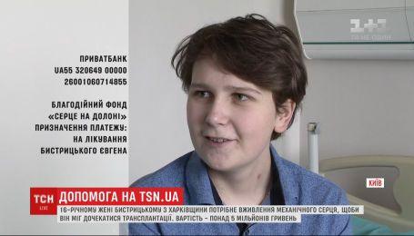 16-річному Жені вкрай необхідне вживлення механічного серця, аби хлопчик дочекався трансплантації