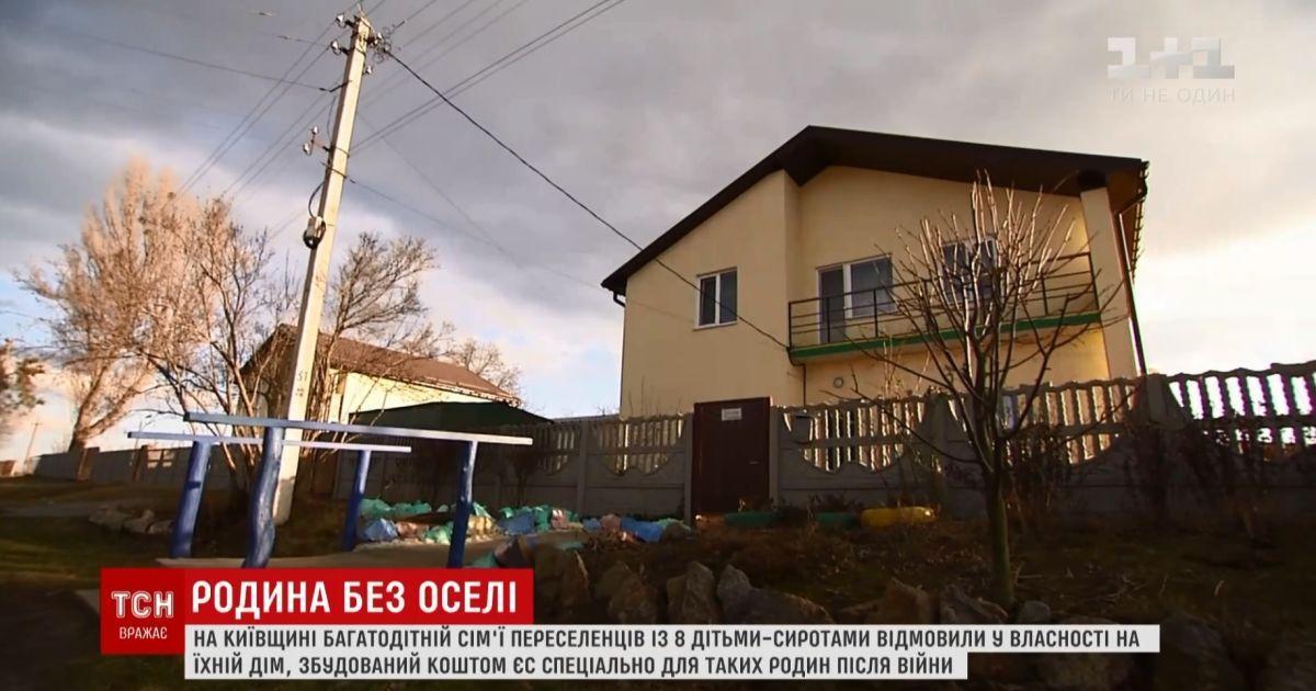 В Киевской области переселенка с приемными детьми добивается права на жилье