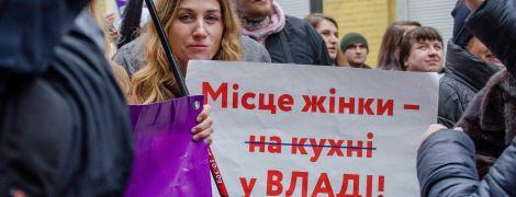 Бунтуй, люби, права не отдавай: как прошел Марш женщин в Киеве