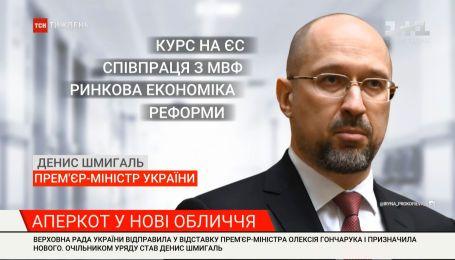 """Відставка """"нових облич"""": чого чекати Україні від кардинальних кадрових змін в уряді"""