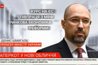 """Отставка """"новых лиц"""": чего ждать Украине от кардинальных кадровых изменений в правительстве"""