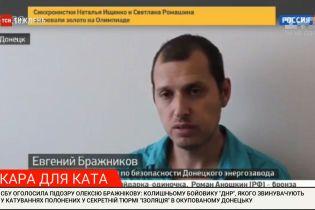 Пытал пленных украинцев: экс-боевику Евгению Бражникову СБУ объявила подозрение