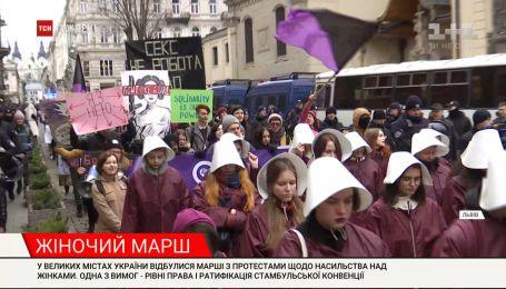 В Украине состоялись марши за равенство прав и против насилия над женщинами
