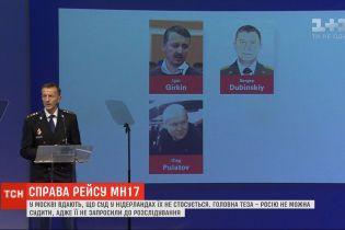"""Режим """"нас там нет"""": как Москва реагирует на суд по делу МН17"""