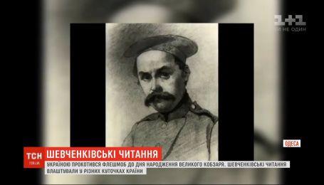 Напередодні Дня народження Тараса Шевченка Україною прокотився масштабний флешмоб