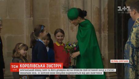 Свое последнее монаршее мероприятие провели британский принц Гарри и его жена Меган