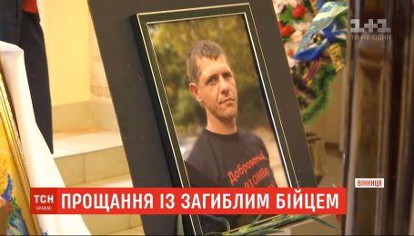 У Вінниці попрощалися із бійцем 93 бригади, що загинув у Луганській області