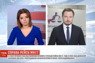 Суд по делу МН17: в Нидерландах прозвучат новые имена, которым объявят подозрения