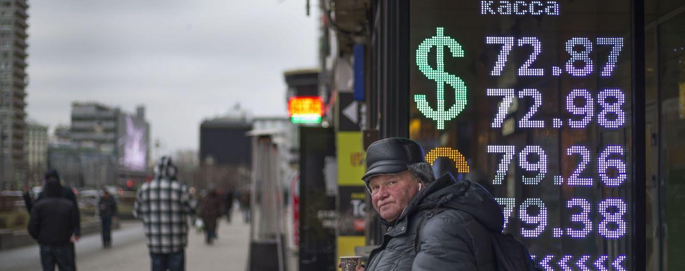 Обвал рынков в РФ. Российский рубль упал на рекордный за четыре года уровень