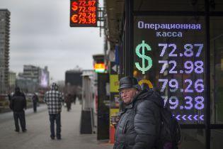 Обвал ринків у РФ. Російський рубль впав на рекордний за чотири роки рівень