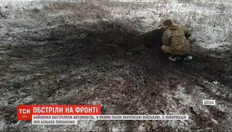 Боевики обстреляли авто, в котором ехали украинские военные - есть раненые