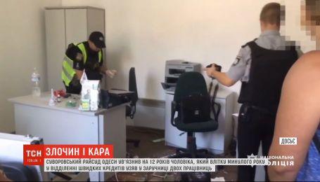 Райсуд Одессы вынес приговор мужчине, который захватил заложников в отделении быстрых кредитов