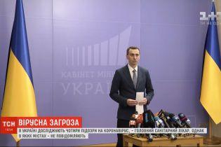 В Україні досліджують чотири підозри на коронавірус - головний санітарний лікар