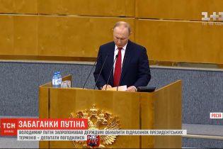 Путін запропонував Держдумі обнулити підрахунок президентських термінів – депутати погодилися