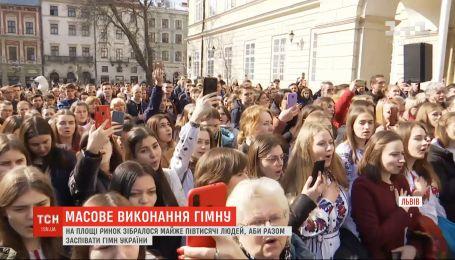 На площади Рынок во Львове собралось более полутысячи людей, чтобы вместе спеть гимн Украины