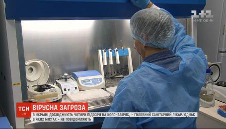 В Україні чотирьох людей перевіряють на коронавірус – головний санлікар
