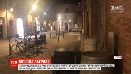 Заручниця коронавірусу: Італія розширила дію карантину на всю країну