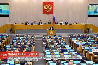"""Держдума РФ """"обнулила"""" президентські терміни Путіна"""