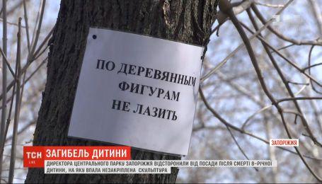 Директора парка в Запорожье, в котором скульптура убила ребенка, отстранили от работы