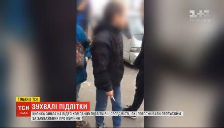 Киевлянка сняла на видео компанию подростков, которые угрожали прохожим за замечания о курении