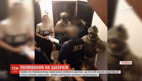 Правоохранители задержали мошенников, которые по всей Украине выманивали деньги ночными звонками