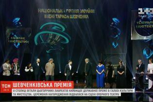В столице состоялась церемония вручения Шевченковской премии: как награждали лауреатов