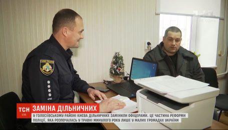 В Голосеевском районе Киева участковых заменили на полицейских офицеров общин