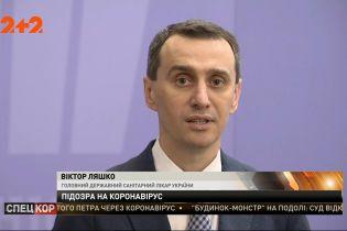 В Украине исследуют четыре случая подозрения на коронавирус