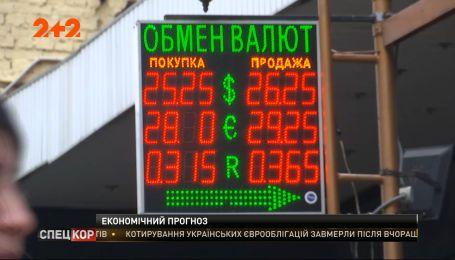 На что стоит ожидать в Украине в ближайшей экономической перспективе