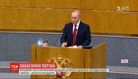 Обнулити президентські терміни: Путін зможе законно переобратись