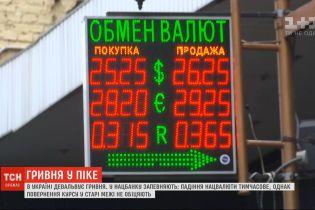 Доллар по 26 гривен: Украина ощутила последствия мирового экономического кризиса