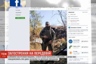 На Донбасі бойовики керованою ракетою поцілили у військову вантажівку з українськими військовими
