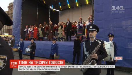 Тисячею голосів: у Дніпрі просто неба виконали гімн України у чотирьох варіантах