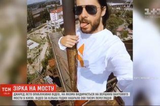 Джаред Лето показал видео, как вылезает на вершину вантового моста в Киеве