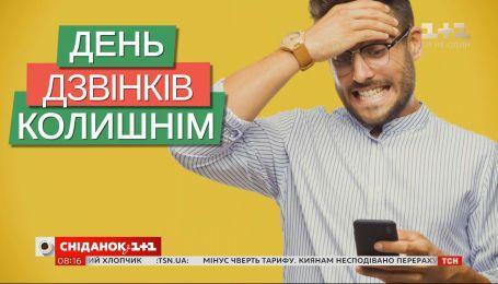 """Звонят ли украинцы своим бывшим — опрос """"Сніданку з 1+1"""""""