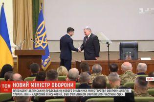 На встрече с военными Зеленский представил нового министра обороны